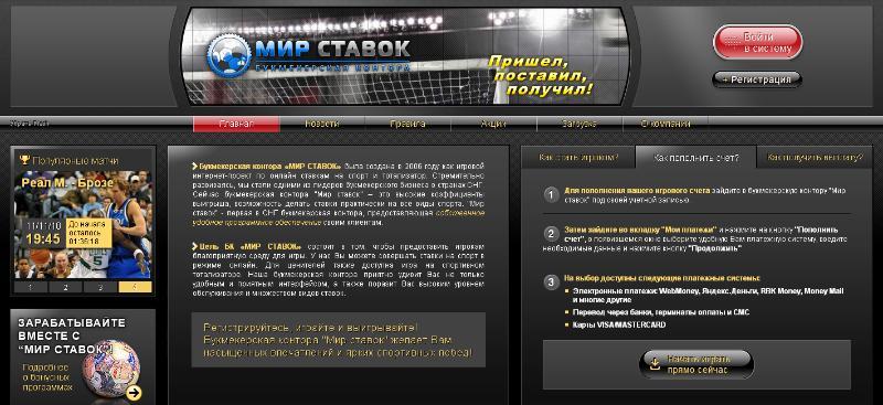 mir_stavok